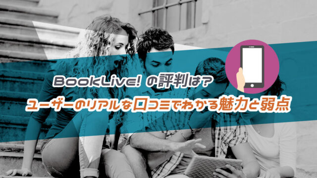 BookLive!の評判