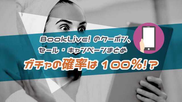 BookLive!の半額クーポンやセール、キャンペーン