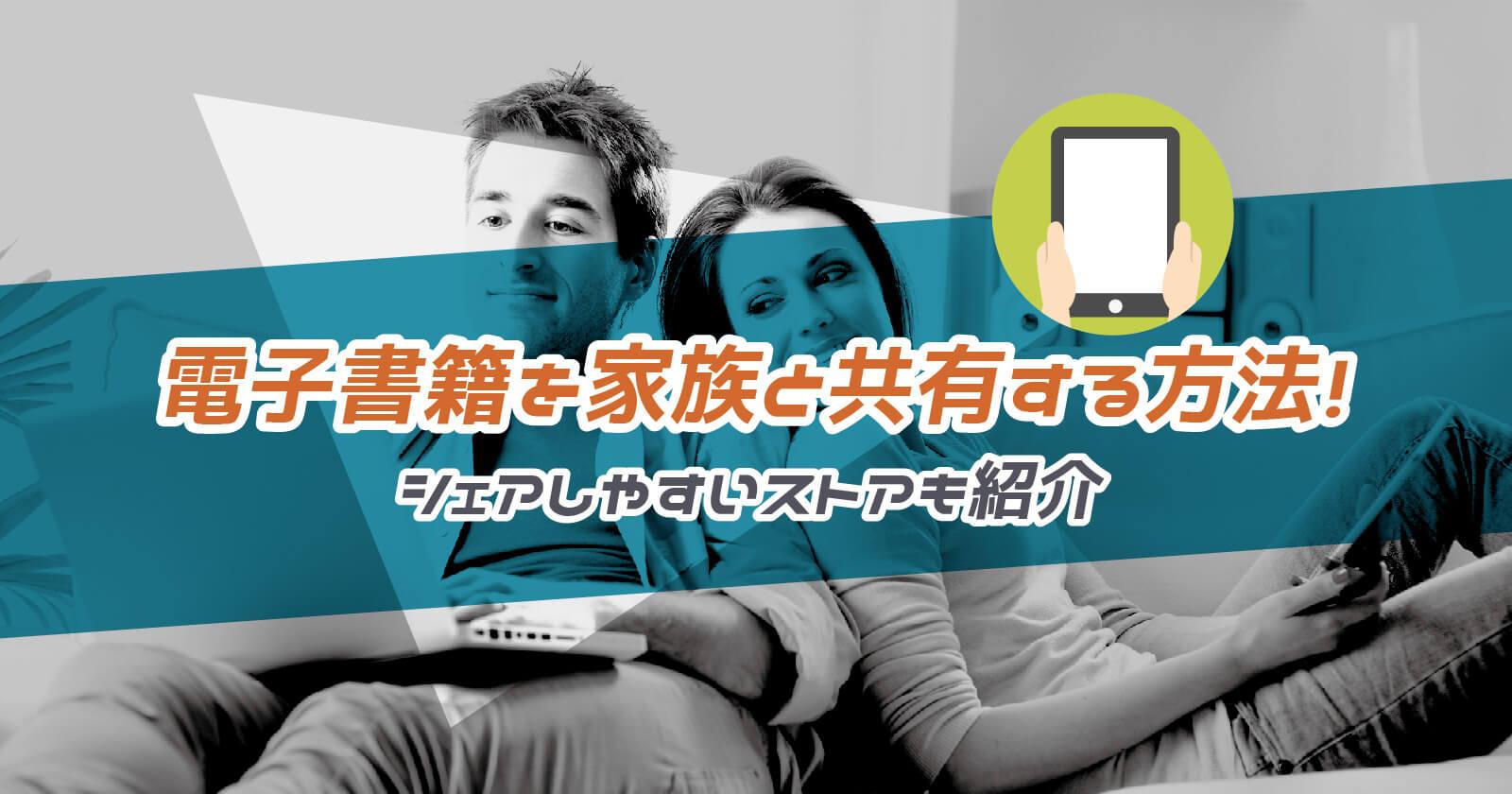 電子書籍を家族と共有する方法