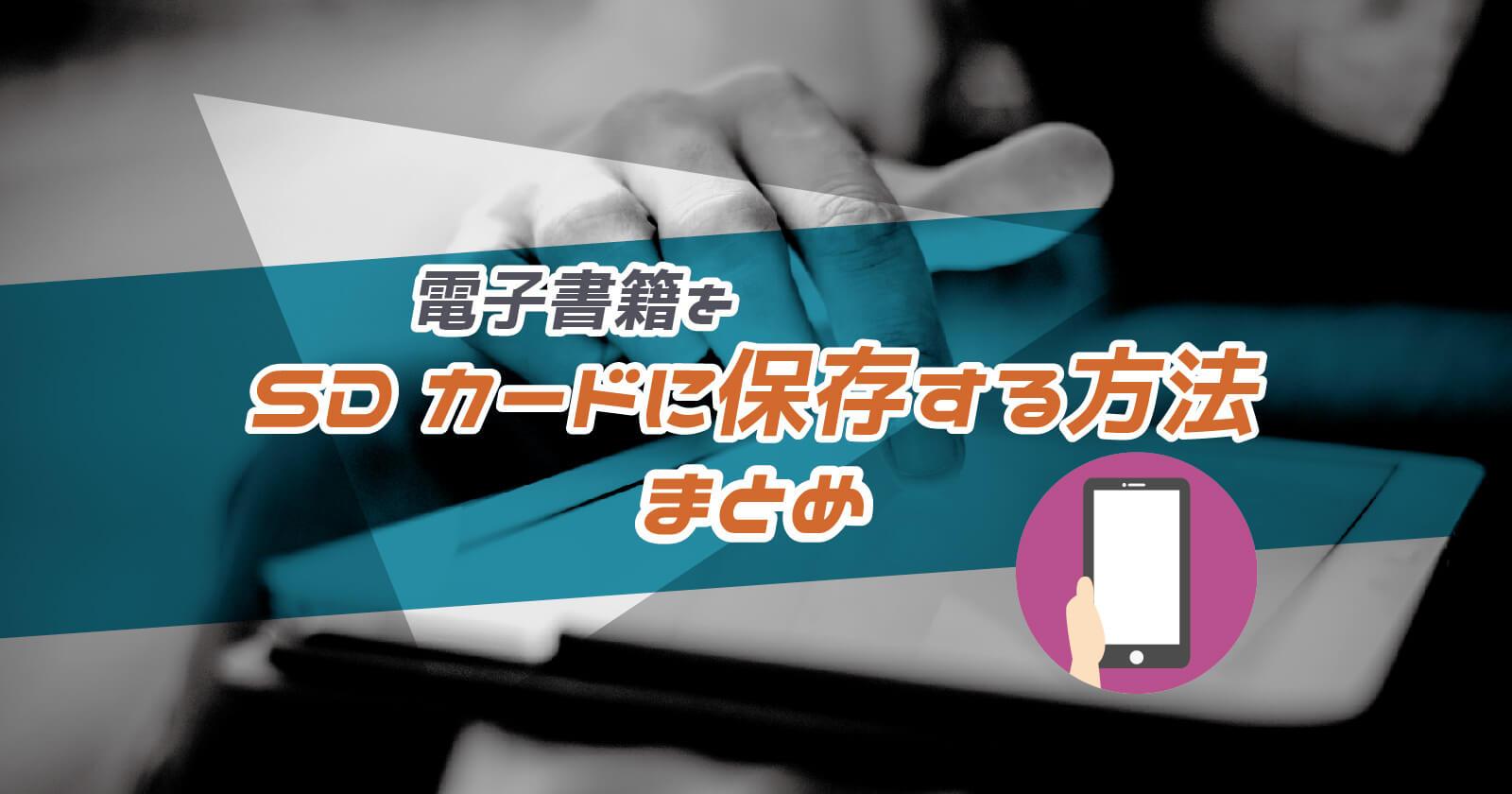 電子書籍をSDカードに保存する方法